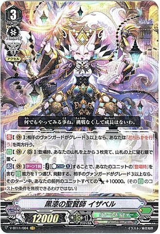 黒漆の聖賢師 イザベル VR VBT11/004(グレートネイチャー)