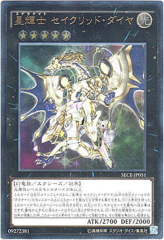 星輝士 セイクリッド・ダイヤ (Ultimate/SECE-JP051)6_X/光5
