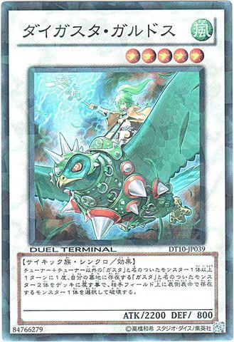 ダイガスタ・ガルドス (Super)7_S/風5