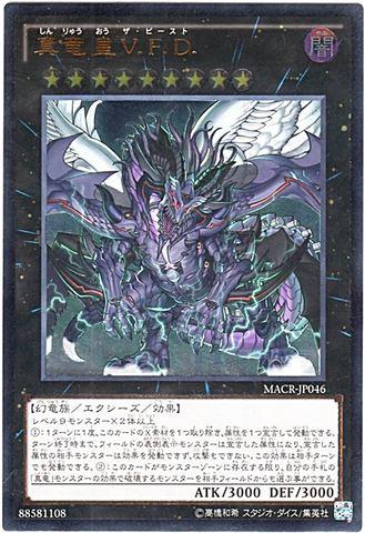 [Ultimate] 真竜皇V.F.D. (6_X/闇9/MACR-JP046)