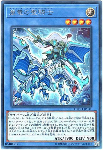 嵐竜の聖騎士 (Rare/CYHO-JP031)4_儀式光4