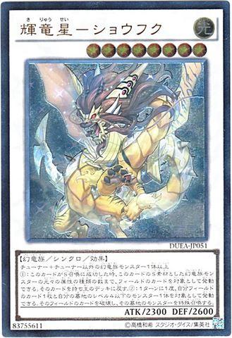 輝竜星-ショウフク (Ultimate)7_S/光8