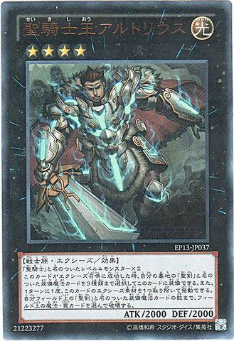 [Ultra] 聖騎士王アルトリウス (6_X/光4/-)