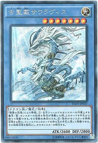古聖戴サウラヴィス (Secret/INOV-JP037)4_儀式光7