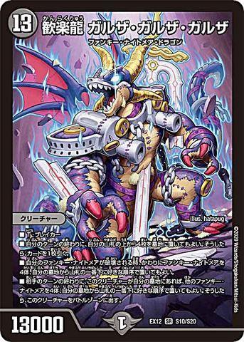 [SR] 歓楽龍 ガルザ・ガルザ・ガルザ (EX12-S10/闇)