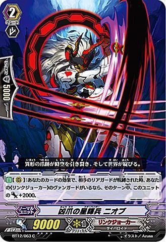 凶爪の星輝兵ニオブ BT12/063(リンクジョーカー)