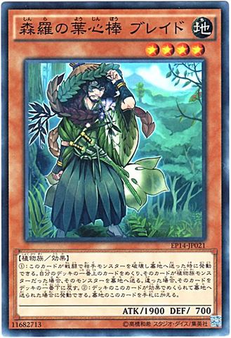 [N] 森羅の葉心棒 ブレイド (3_地4/-)