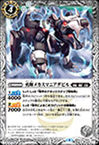 【売切】 [C] 勇輝メカスマニアデビル (BS40-037/白)