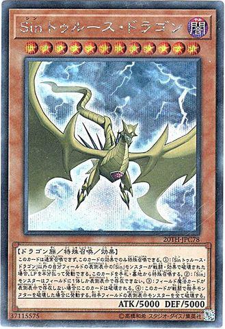 [Secret] Sin トゥルース・ドラゴン (3_闇12/20TH-JPC78)