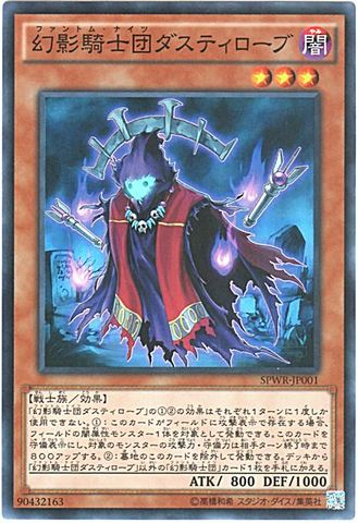[Super] 幻影騎士団ダスティローブ (3_闇3/SPWR-JP001?)