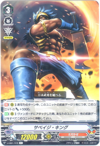 サベイジ・キング R VEB01/019(たちかぜ)