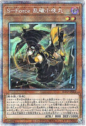 S-Force 乱破小夜丸 (Prismatic/BLVO-JP011)・BLVO_1_3_闇2