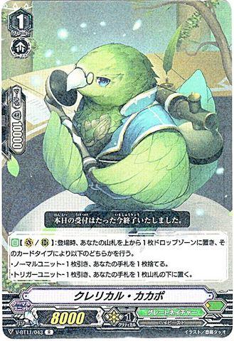 クレリカル・カカポ R VBT11/043(グレートネイチャー)