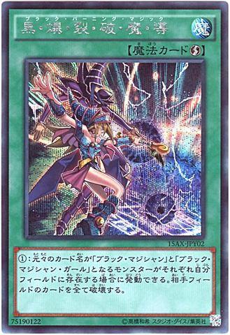 黒・爆・裂・破・魔・導 (Secret/15AX-JPY02)1_速攻魔法