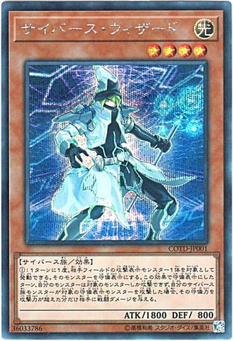 [Secret] サイバース・ウィザード (3_光4/COTD-JP001)