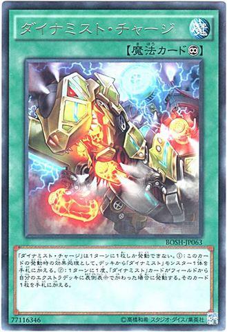 ダイナミスト・チャージ (Rare/BOSH-JP063)1_永続魔法