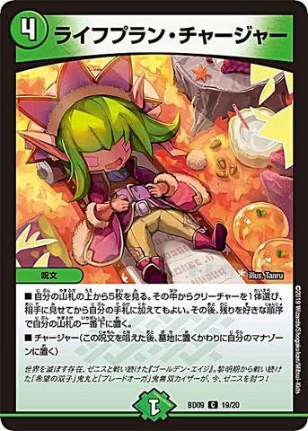 【売切】 [C] ライフプラン・チャージャー (BD09-19/自然)