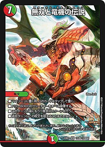 [SR] 無双と竜機の伝説 (EX01-13/虹)