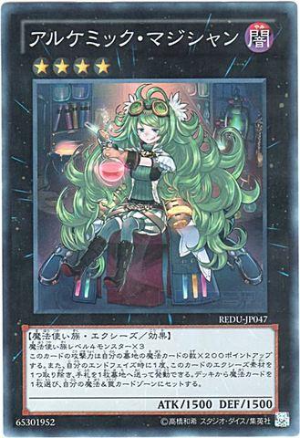アルケミック・マジシャン (Super)6_X/闇4