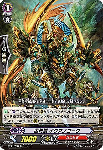 古代竜 イグアノゴーグ BT11/037(たちかぜ)