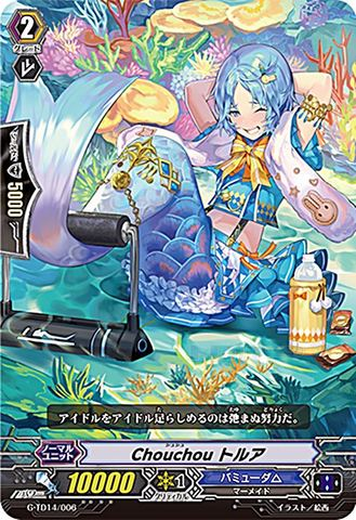 Chouchou トルア GTD14/006(バミューダ△)