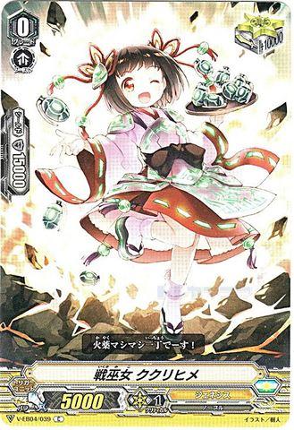 戦巫女 ククリヒメ C VEB04/039(ジェネシス)