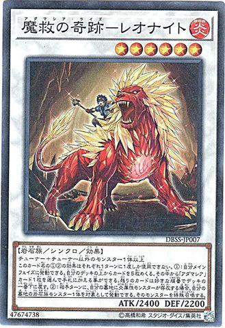 [Super] 魔救の奇跡-レオナイト (魔救7_S/炎6/DBSS-JP007)