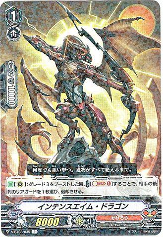 インテンスエイム・ドラゴン R VBT08/035(かげろう)