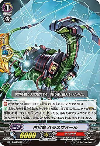 古代竜 パラスウォール BT11/015(たちかぜ)