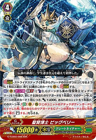 聖賢博士 ビッグベリー RRR GTCB02/008(グレートネイチャー)