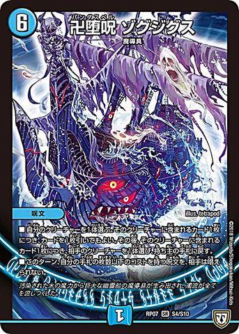 [SR] 卍堕呪 ゾグジグス (RP07-S4/水)