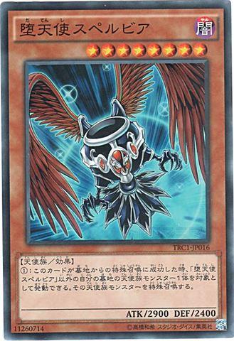 堕天使スペルビア (Super/TRC1-JP016)3_闇8