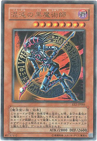 [Ultra] 混沌の黒魔術師 (3_闇8/-)