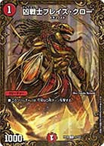 [C] 凶戦士ブレイズ・クロー (RP06-G3/火)
