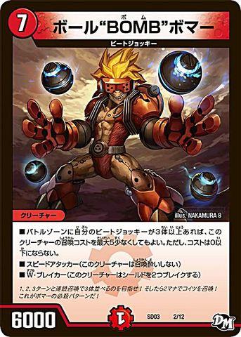 """[-] ボール""""BOMB""""ボマー (SD03-02/火)"""