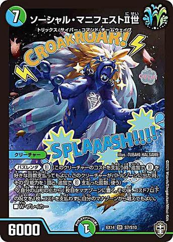 [SR] ソーシャル・マニフェストII世 (EX14-S7/虹)