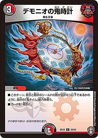 【売切】 [UC] デモニオの鬼時計 (EX10-24/虹)
