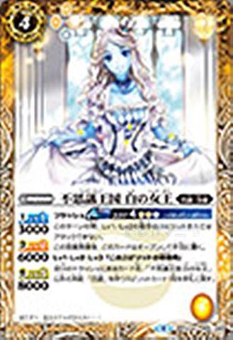 【売切】 [C] ブリザスター・イーグル (BS42-045/白)