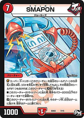 [-] SMAPON (BD03-07/火)