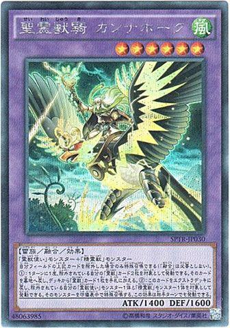 聖霊獣騎 カンナホーク (Secret/SPTR)2_永続罠