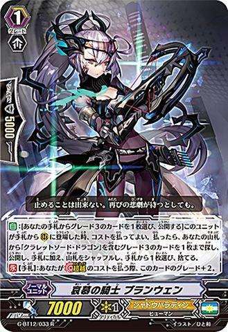 哀慕の騎士 ブランウェン R GBT12/033(シャドウパラディン)