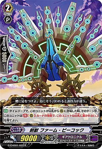 刻獣 ファーム・ピーコック R GCHB01/033(ギアクロニクル)