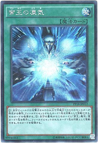 [Secret] 帝王の凍気 (1_通常魔法/PP18-JP012)