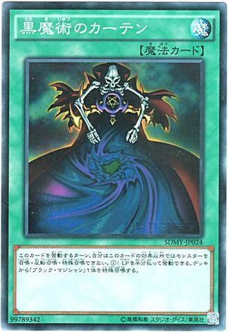[N] 黒魔術のカーテン (1_通常魔法/-)