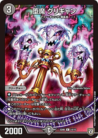 【売切】 [C] 堕魔 グリギャン (SD06-14/闇)