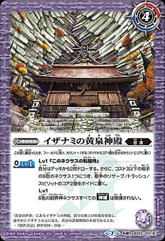 【売切】 [R] 黄泉ノ獣ライウンコマイヌ/イザナミの黄泉神殿 転醒R (BS55-012/紫)