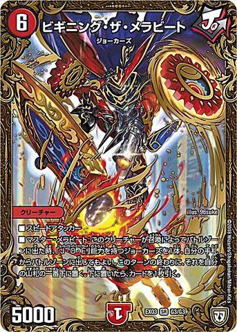 [UGC] ビギニング・ザ・メラビート (EX03-G3/火)