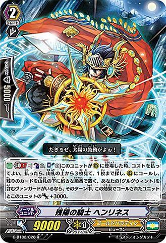 残陽の騎士 ヘンリネス R GBT08/026(ゴールドパラディン)
