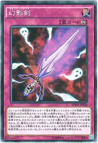 [N/N-P] 幻影剣 (2_永続罠/SPWR-JP010?)
