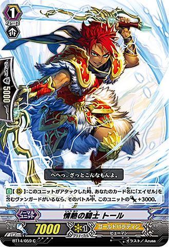 情熱の騎士トール BT14/059(ゴールドパラディン)